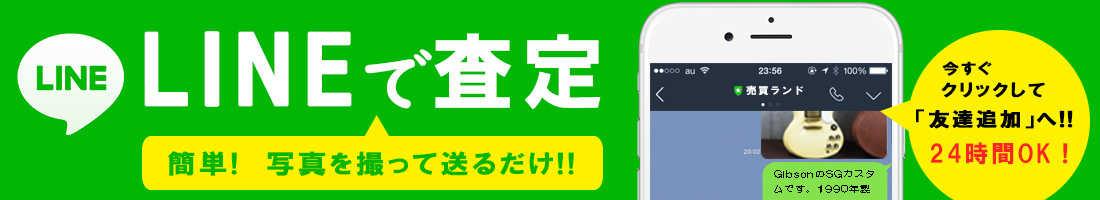 LINEで査定!! 24時間受付中!!